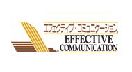 エフェクティブ・コミュニケーション