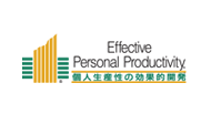 個人生産性の効果的開発
