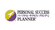 パーソナル・サクセス・プランナー